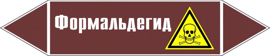 Надпись формальдегид