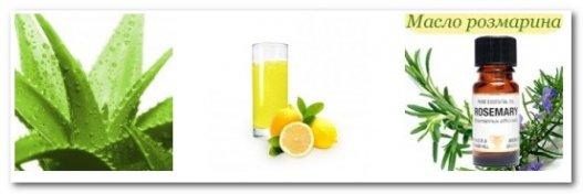 алоэ, сок из лимона, розмариновое масло