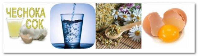 Сок чеснока, вода, ромашка