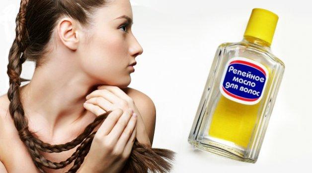 Девушка и репейное масло